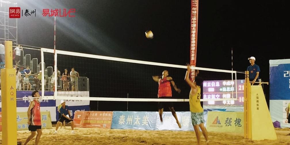 第二届中国大学生沙滩排球泰州站决赛