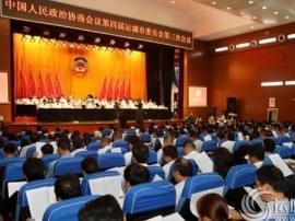 运城市政协四届三次会议隆重开幕