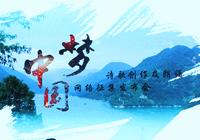 """""""中国梦""""诗歌创作及朗诵网络征集活动发布会在京举行"""