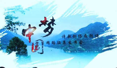 中国梦诗歌创作及朗诵网络征集活动发布会在京举行