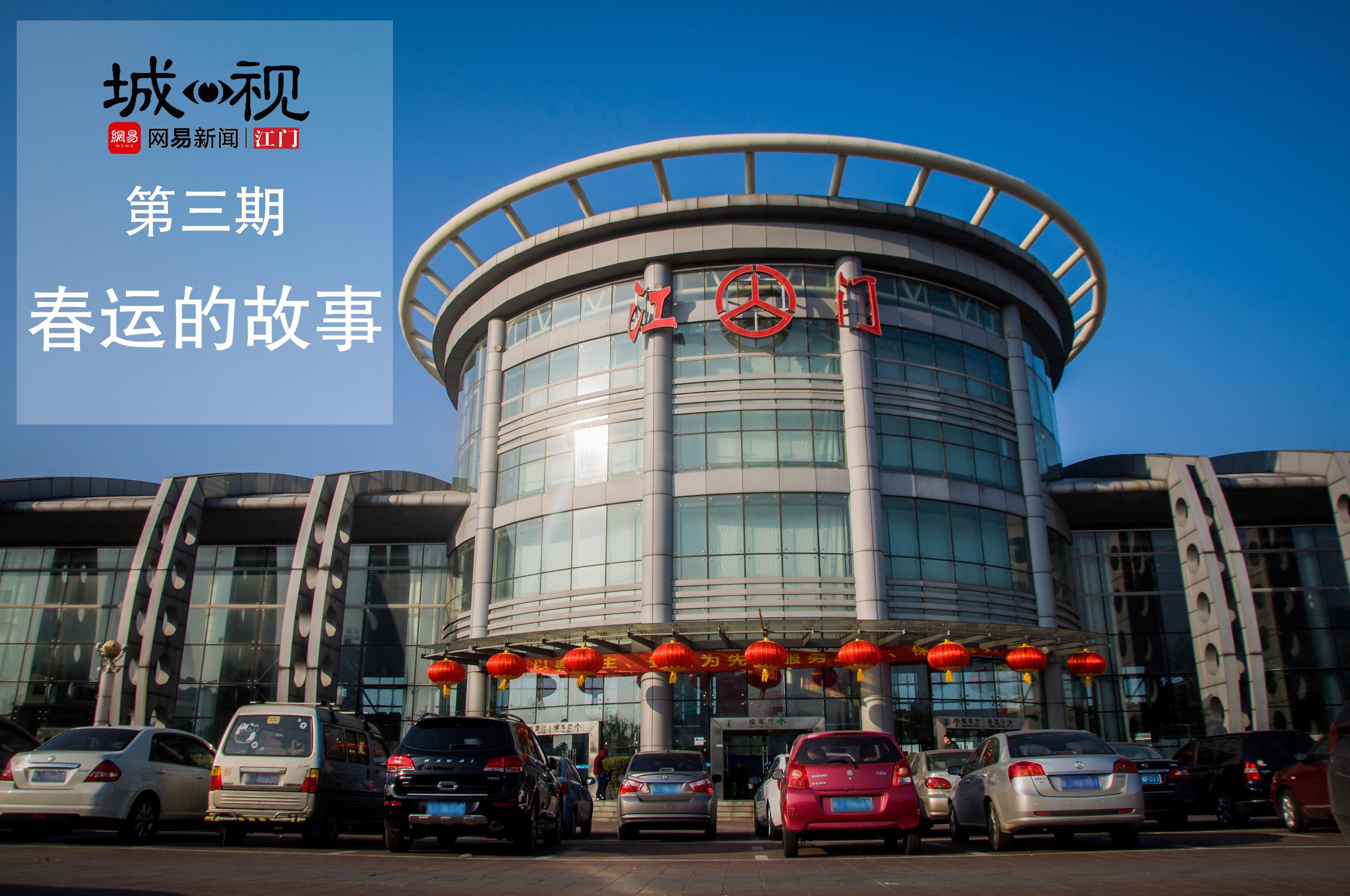 城视第三期:江门春运的故事