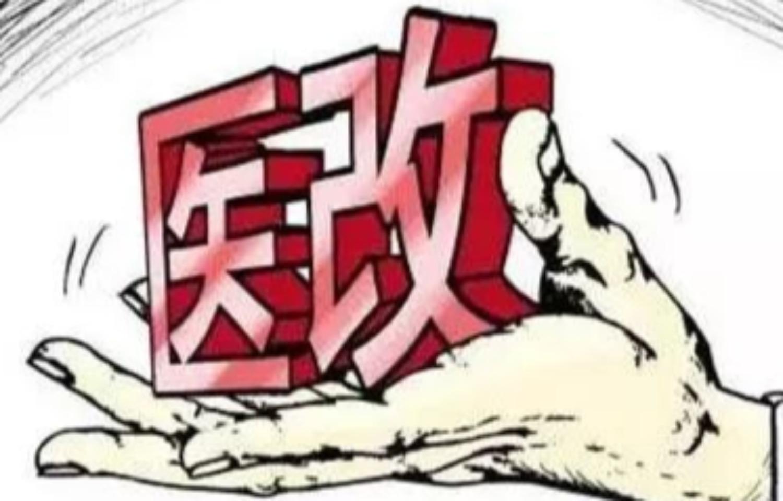 扎实推进深化医改工作,构建健康肇庆大格局!
