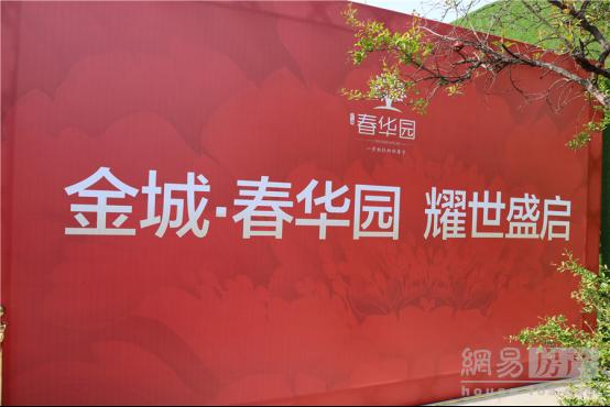 4月27日金城·春华园耀世盛启!燃爆全城!