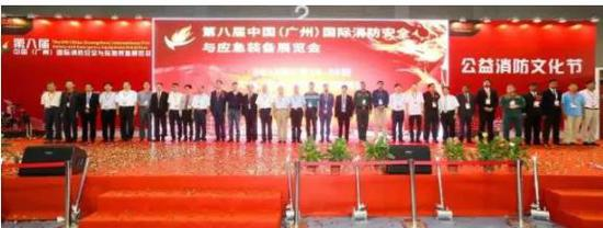 广州国际消防展落幕 资源对接会成一站式贸易平台