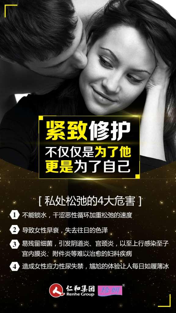 女性的福音--仁和珍妍雪莲私密紧致养护精华_