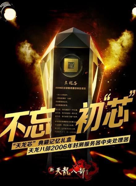 天龙芯,2006年第一批天龙服务器CPU