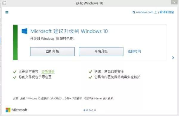Windows 10免费升级服务终成历史 说说我们和它的恩怨的照片 - 2