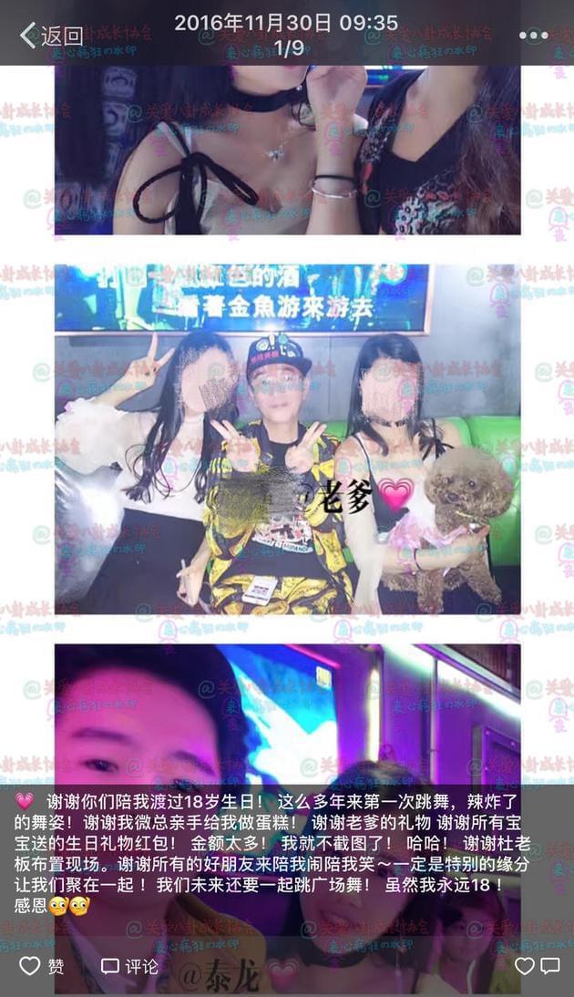 陈赫爸爸经常会与一些年轻的朋友或网红开派对