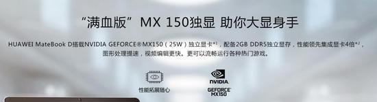 83%屏占比:华为发新款MateBook D,8代U+MX150