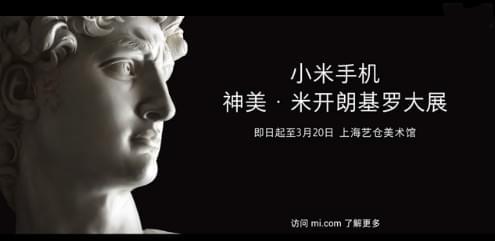 """小米手机""""艺术代言人""""正式公布:著名雕塑大卫的照片 - 1"""