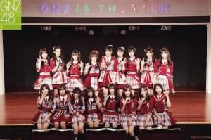 GNZ48出首部原创公演