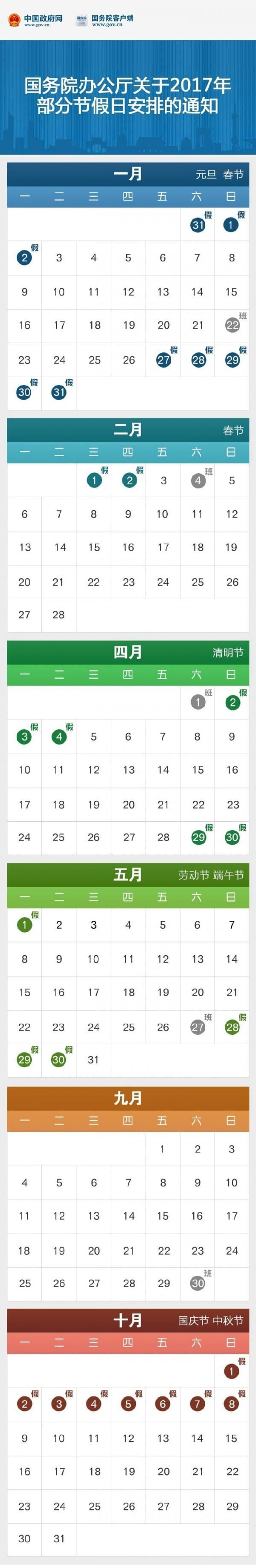 2017年节假日放假安排公布:中秋国庆连放8天的照片 - 2