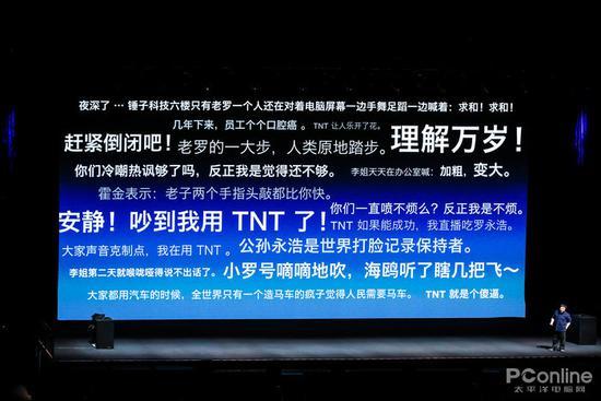 网友嘲讽TNT?罗永浩:他们不知道自己在做什么
