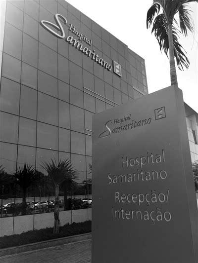 探访巴西:寨卡病毒没那么恐怖 医院更像度假中心