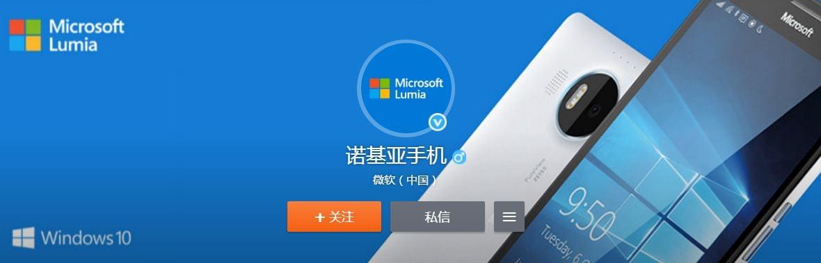 不止官微改名那么简单 诺基亚与微软关系似乎走到尽头的照片 - 2