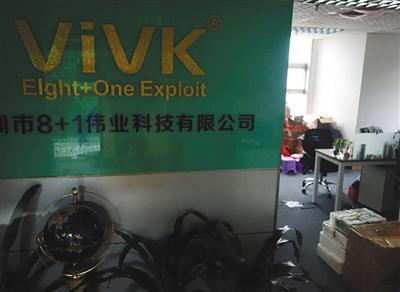 突击检查后,VIVI手机康佳云电视等仍在平台销售