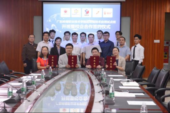 岭南职院与蚁米共建广东省第一个区块链应用大专班