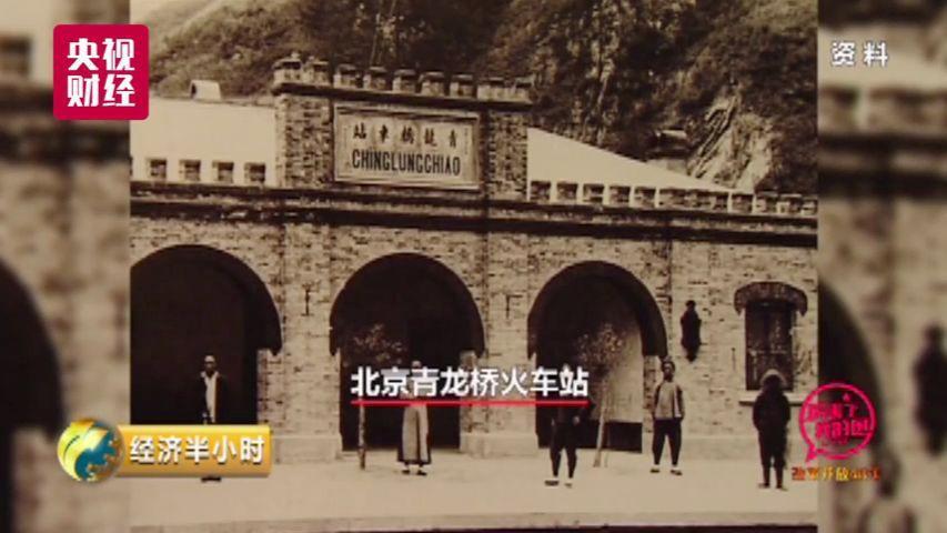 北京青龙桥火车站始建于1908年,这座百年车站,是中国人自己修建的第一条铁路——京张铁路沿线的一个小站。如今当初铁路设计者詹天佑先生的铜像就伫立在站台边,默默守护着这个饱经风霜的小站。