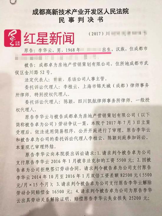 男子10年内告8个前东家 坚持劳动维权自称受威胁