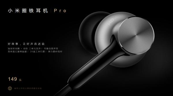 小米圈铁耳机Pro发布:双动圈+动铁,还原好声音的照片 - 2