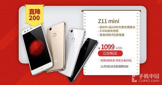 (原标题:努比亚开启购物狂欢 Z11 mini立减200) 【手机中国 新闻】在双十一马上到来之际,不少手机厂商都做起了优惠促销活动,努比亚更是诚意满满的带来了大力度的回馈粉丝活动。在处理器和拍照性能上都有卓越表现的努比亚Z11 mini就超级给力,从11月3日10点起直降200元,原价1299元,现在仅需1099元就能得到,并且可以享受花呗6期免息,领券还能立减20元。