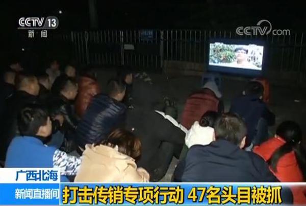 广西抓获47名A级及以上传销头目 冻结资金超4千万