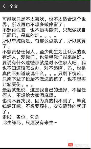 网传浙江大学侯某某10月10日晚上最后一天微信圈内容(来源:网络).jpg