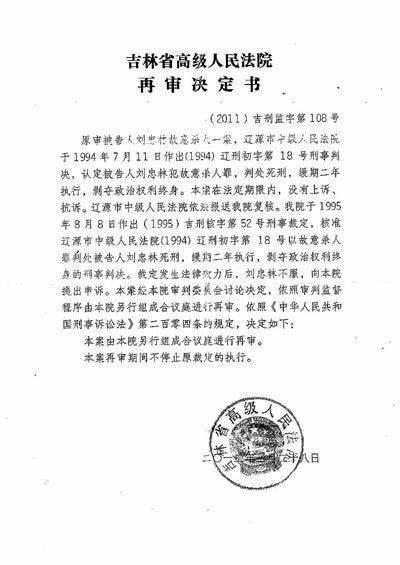 刘忠林故意杀人案终改判无罪:将着手申请国家赔偿