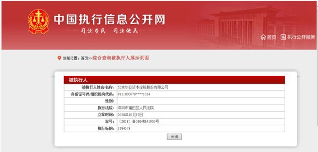 華業資本失聯董事孫濤已因涉嫌合同詐騙罪被刑拘