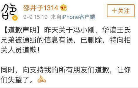 华谊和冯小刚辟谣被通缉传闻 10亿赌局能否履约?
