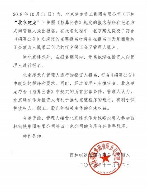 黑龙江最大钢企西林钢铁迎救星 北京建龙成唯一接盘