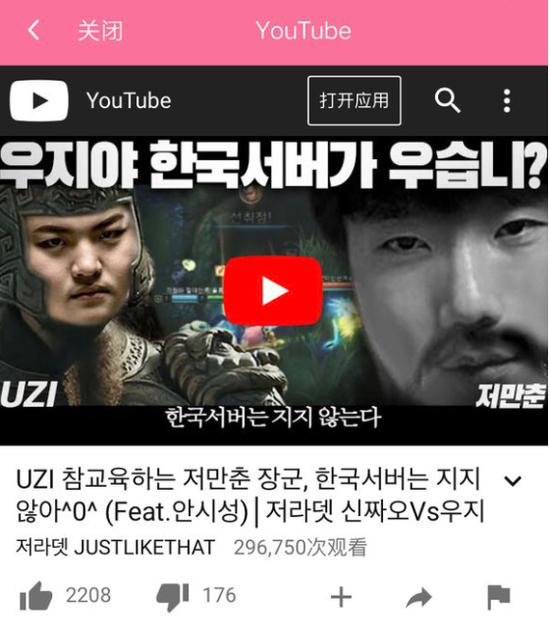 气焰嚣张!韩国主播制作视频侮辱UZI点击量高达30W