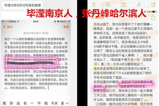 张丹峰毕滢一夜情被扒 疑似2015年就已搞在一起