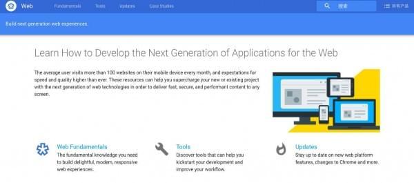 Google Developers 中国网站正式发布的照片 - 3
