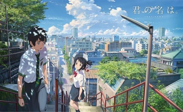 日本动画电影《你的名字。》对比现实场景的照片 - 1
