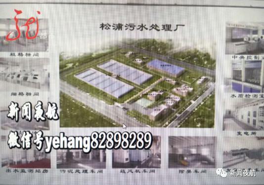 污水处理厂向松花江排千万吨污水 编数据应付检查
