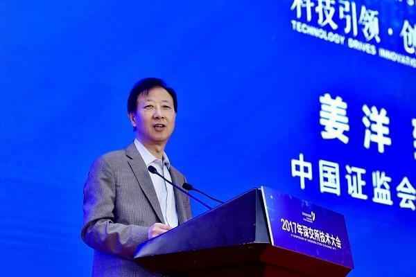证监会姜洋:对虚增金融杠杆的行为坚决予以打击