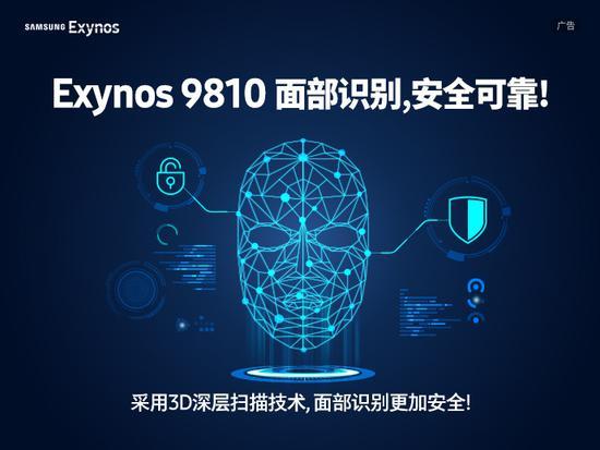 三星官方:Exynos 9810处理器支持3D面部扫描