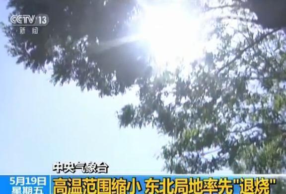 """中央气象台:高温范围缩小 东北局地率先""""退烧"""""""