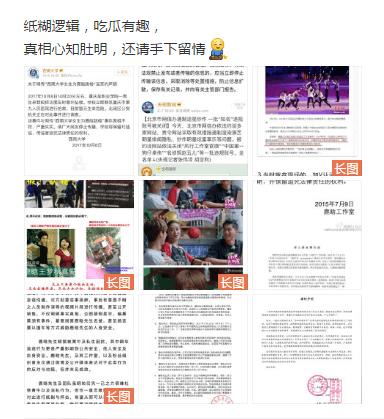 粉丝站发微博辟谣
