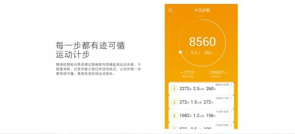 魅族智能手表开卖 999元起 240天续航的照片 - 12