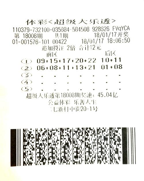 济南彩民中3143万低调领奖 称中不中奖不重要