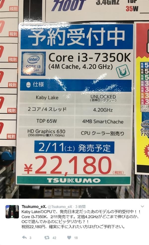 英特尔首颗开放超频i3处理器在日发售:税后价1500元的照片 - 2