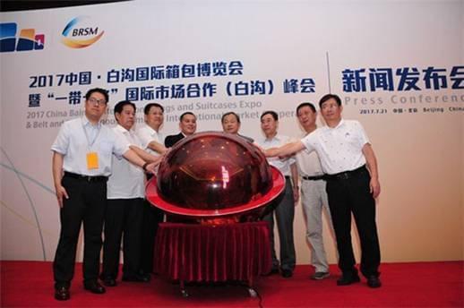 2017中国•白沟国际箱包博览会将于9月22日举行