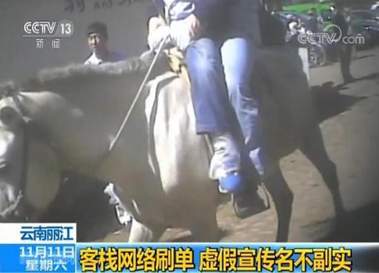 云南丽江客栈被曝刷单炒信删差评方:已成立调查组全面调查
