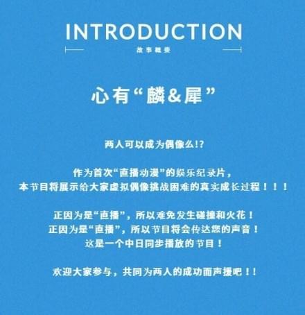 中国移动二次元萌娘偶像正式亮相:红蓝姐妹花的照片 - 3