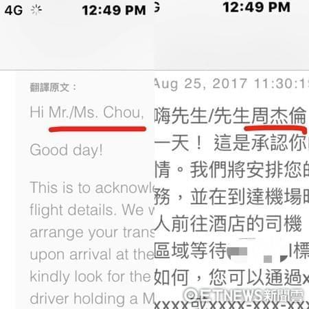 幸福的乌龙!网友用Mr.Chou订房 被翻译成周杰伦
