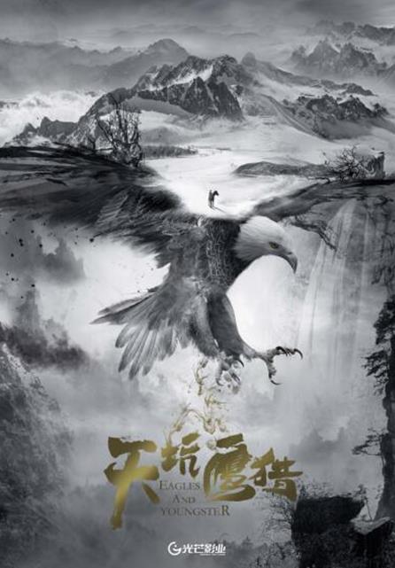 白雪山川 苍鹰翱翔 电视剧《天坑鹰猎》正式开机