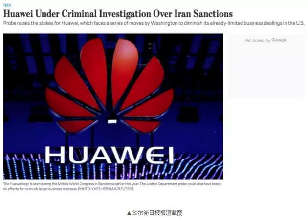 美国司法部调查华为 指控比中兴那次更严重!