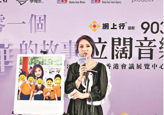 杨千嬅11月开音乐会 称没做歌手可能会做这个职业